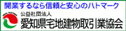 愛知県宅地建物取引業協会