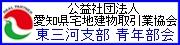 愛知県宅地建物取引業協会 東三河支部 青年部会