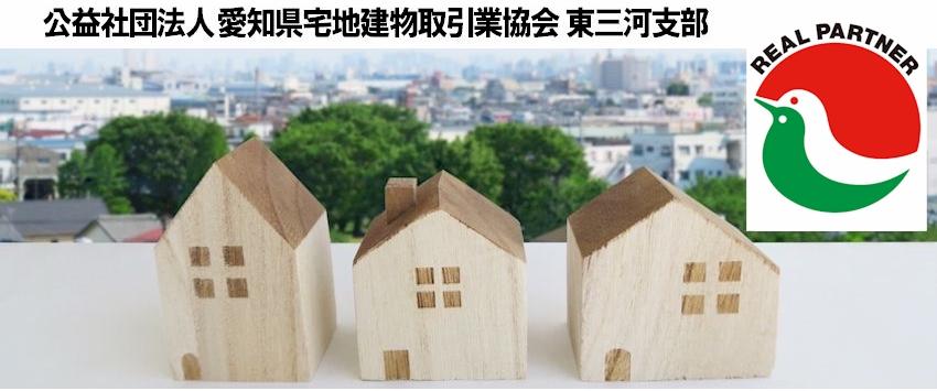 公益社団法人 愛知県宅地建物取引業協会 東三河支部
